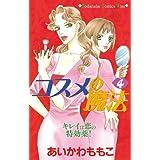 コスメの魔法(4) (Kissコミックス)