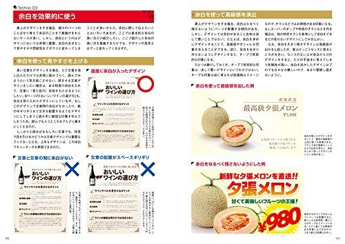 『和文フリーフォント250 - 豊富な作例ですぐに使いこなせる!(CD-ROM付き)』の5枚目の画像