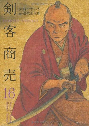 剣客商売 16 (SPコミックス)