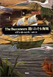 The Buccaneers 闇にひそむ海賊