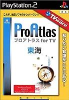 TVware 情報革命シリーズPro Atlas for TV 東海版