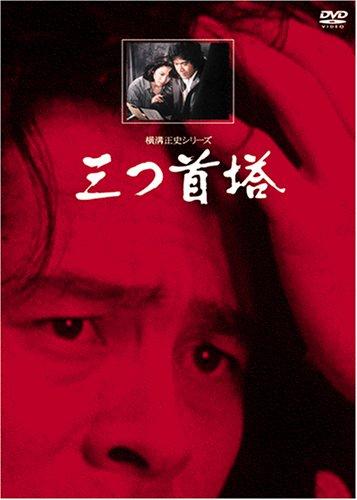 三つ首塔【リマスター版】 [DVD]