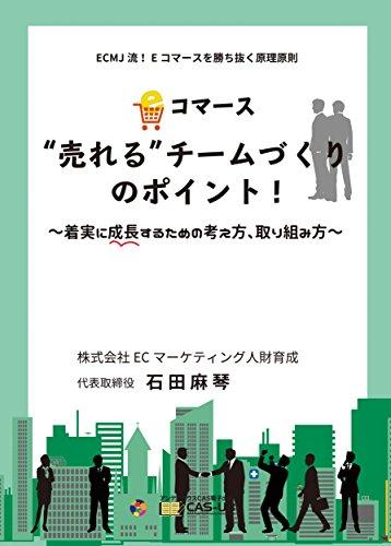 ECommerce Ureru teamzukuri no point: chakujitsuni seichousuru tame no kangaekata torikumikata ECMJ ryu Ecommerce wo kachinuku genri gensoku (Japanese Edition)