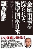 金融市場を操られる絶望国家・日本 (一般書)