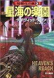 星海の楽園〈下〉―知性化の嵐〈3〉 (ハヤカワ文庫SF)