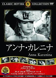 アンナ・カレニナ FRT-087 [DVD]