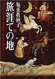 旅涯ての地〈上〉 (角川文庫)