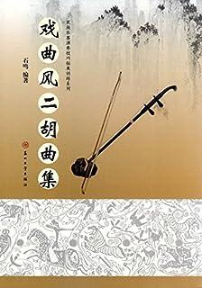 Opera wind erhu rock album [ Edited Ming Suzhou University Press ](Chinese Edition)