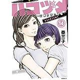 ハコヅメ~交番女子の逆襲~(14) (モーニングコミックス)