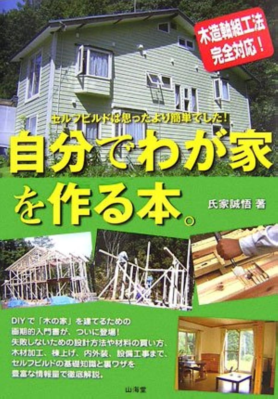 モディッシュ文明化汚い自分でわが家を作る本。