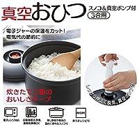 炊きたてご飯のおいしさキープ pos.186943 真空おひつ(スノコ付) 真空ポンプセット 3合用 BOH3 [簡易パッケージ品]