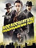 Assassination (English Subtitled)