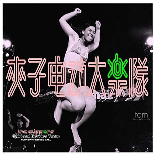 夾子電動大樂隊