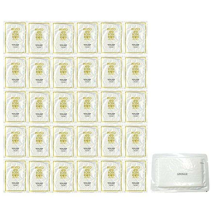 シェルビーム涙が出る資生堂 フィト アンド ローズ パウチ ハンドアンドボディミルク 10ml × 30個 + 圧縮スポンジセット