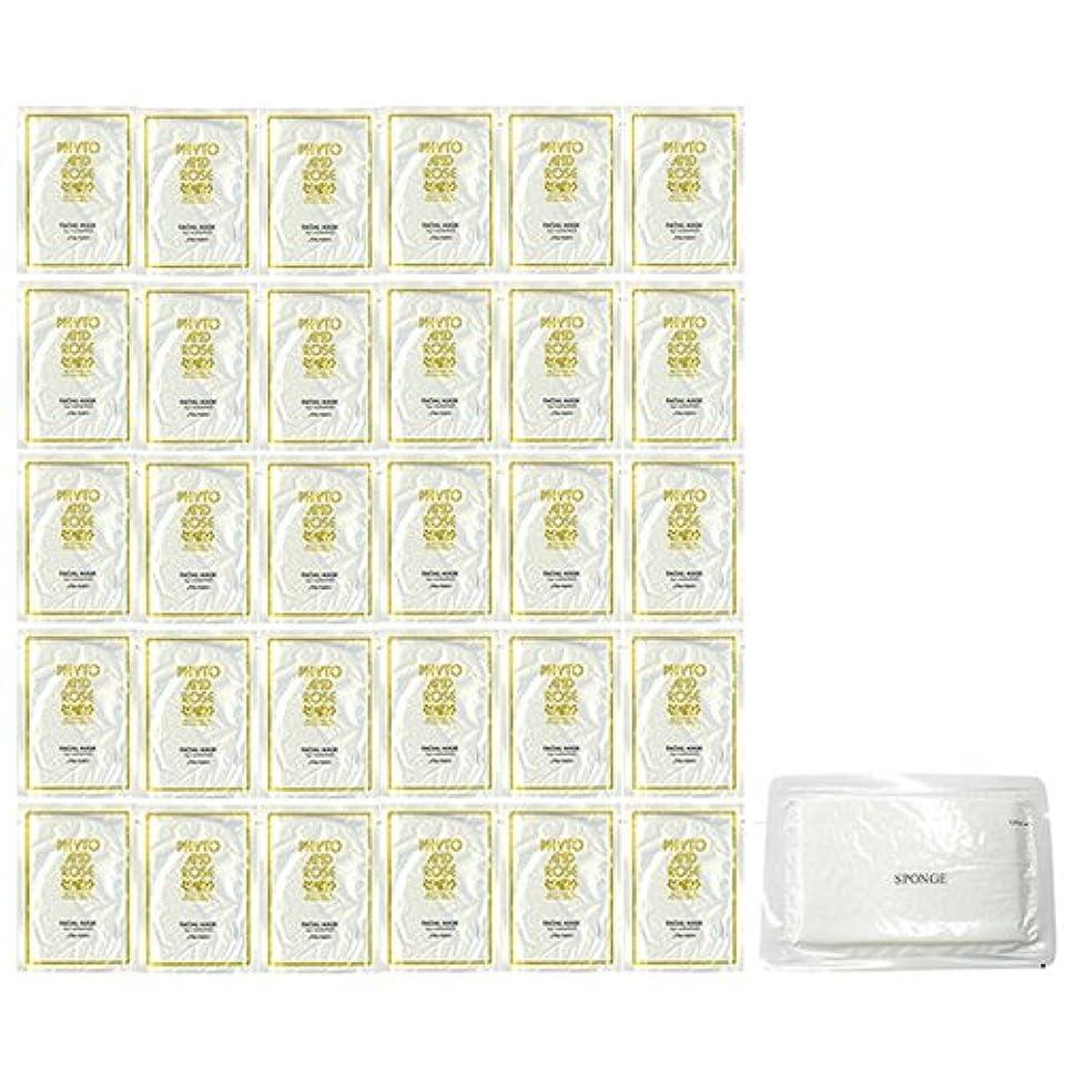 設計避ける宿る資生堂 フィト アンド ローズ パウチ ハンドアンドボディミルク 10ml × 30個 + 圧縮スポンジセット