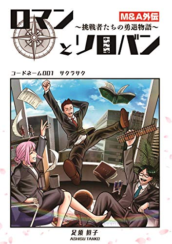 【M&Aマンガ】ロマンとソロバン~挑戦者たちの勇退物語~(001)サクラサク (ユウタイ・コミックス)