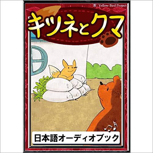 『キツネとクマ』のカバーアート