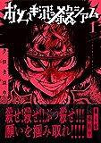 おとぎぶっ殺シアム 1 (LINEコミックス)