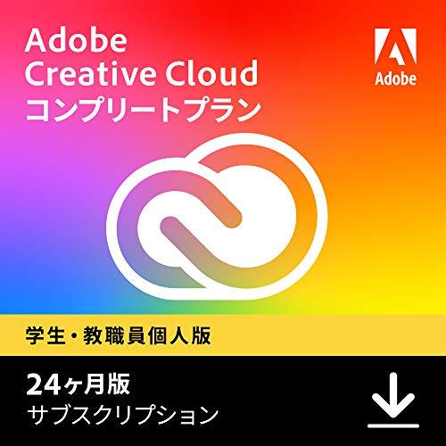Adobe Creative Cloud(アドビ クリエイティブ クラウド) コンプリート|学生・教職員個人版|24か月版|Windows/Mac対応|オンラインコード版(Amazon.co.jp限定)