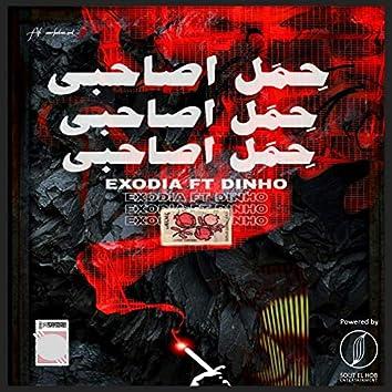 7emal Asa7bi (feat. Dinho)