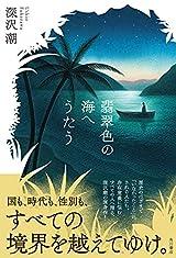 小説を書くことの意味を問う『翡翠色の海へうたう』