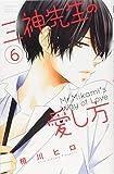 三神先生の愛し方(6) (講談社コミックス別冊フレンド)