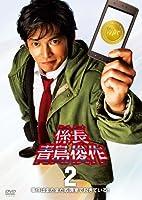 係長 青島俊作2 事件はまたまた取調室で起きている! [DVD]