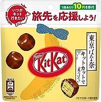 【販路限定品】ネスレ日本 キットカット 東京ばな奈 キットカットで見ぃつけたっ 45g×10袋