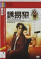 誘拐犯 [DVD]