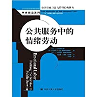 Public Service of emotional labor (public administration and public management classic Renditions Academic Frontier Series; five national key publishing planning projects)(Chinese Edition)