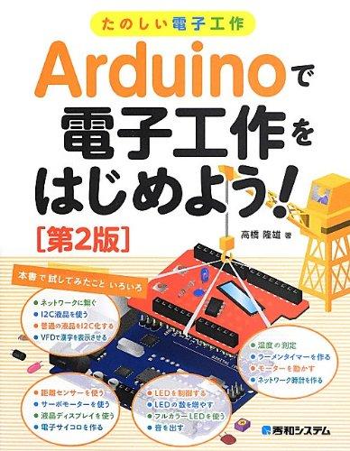 たのしい電子工作Arduinoで電子工作をはじめよう![第2版]