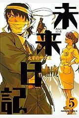 未来日記(5) (角川コミックス・エース) Kindle版