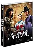 済衆院/チェジュンウォン セット2[DVD]
