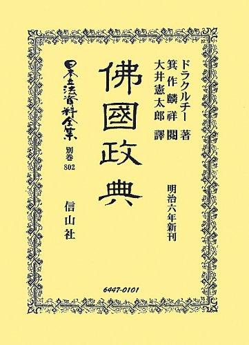 佛國政典 (日本立法資料全集)
