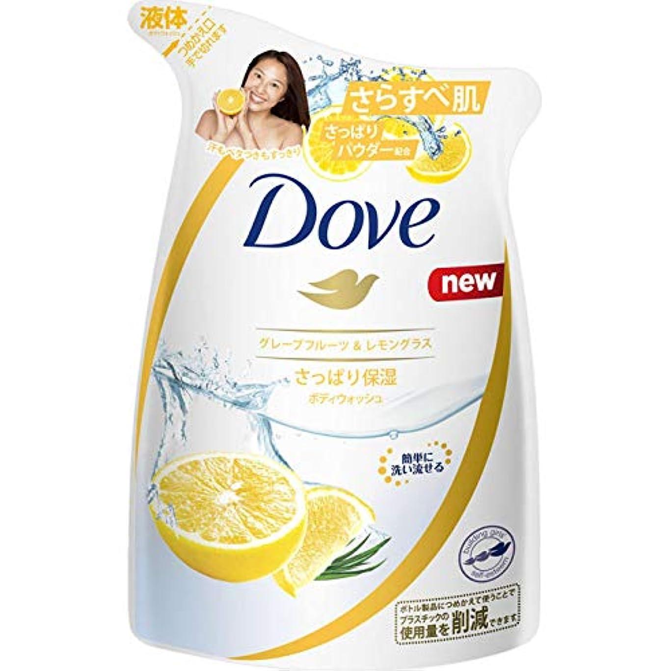 南アメリカ引き渡す傾向がありますダヴ ボディウォッシュ グレープフルーツ&レモングラス つめかえ用 × 10個セット