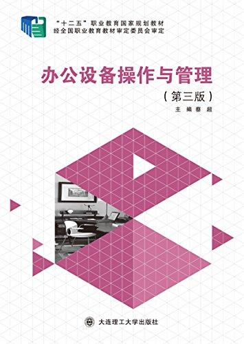 办公设备操作与管理(第三版)