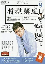 NHK将棋講座 2020年 09 月号 [雑誌]