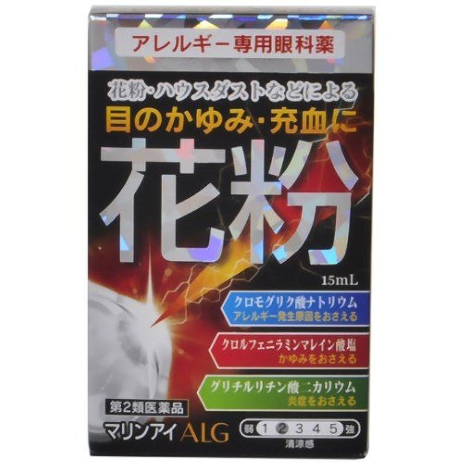 疎外する通行料金私たち【第2類医薬品】マリンアイALG 15mL ※セルフメディケーション税制対象商品