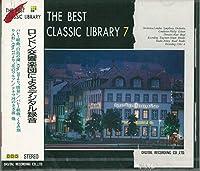THE BEST CLASSIC LIBRARY 7 ロンドン交響楽団によるデジタル録音