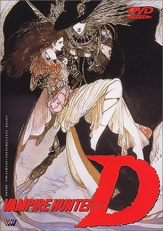 吸血鬼ハンターD [DVD]