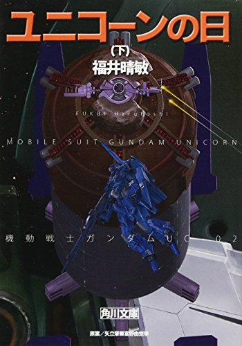 ユニコーンの日(下) 機動戦士ガンダムUC(2) (角川文庫)