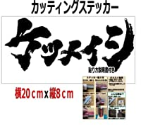 【⑤】カッティングステッカー ケツメイシ【黒】