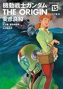 機動戦士ガンダム THE ORIGIN 15巻 表紙画像