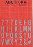 ABC殺人事件 (1959年) (創元推理文庫)
