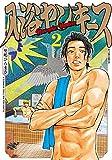 入浴ヤンキース : 2 (webアクションコミックス)