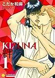 【カラー完全収録】KIZUNA‐絆‐(1) (コンパスコミックス)