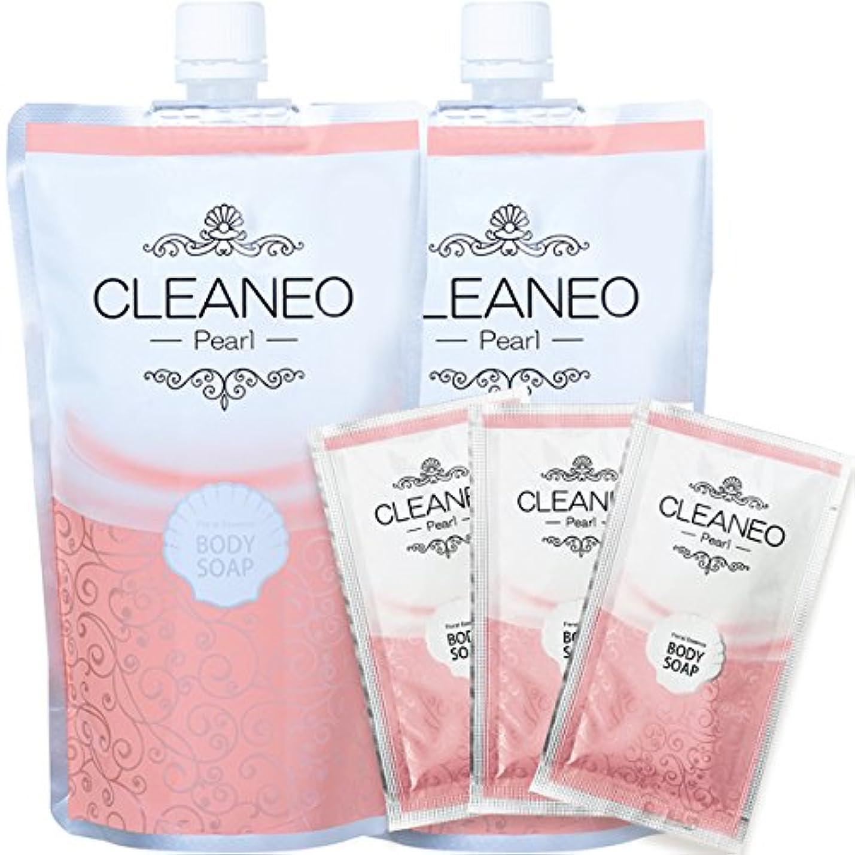便利強います破壊的なクリアネオ公式(CLEANEO) パール オーガニックボディソープ 透明感のある美肌へ 詰替300ml ×2 + パールパウチセット