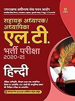 Uttarakhand Adhinasth Shiksha Sahayak Adhyapak/Adhyapika L.T. Bharti Pariksha 2020