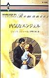 内気なエンジェル (ハーレクイン・ロマンス (R1328))