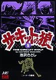サーキットの狼 (5) (MCCコミックス)